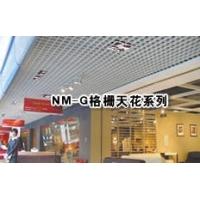 纳美格栅铝吊顶天花板系列