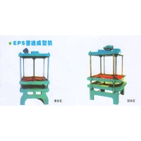 EPS普通成型機(泡沫機械|生產設備擠塑板舒樂舍板網板|機械