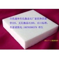 无孔微晶石厂家优势供货价205,