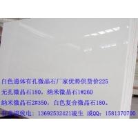 供应白色通体微晶石厂家优势供货价225 出口标准(图)