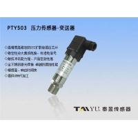 标准型压力传感器/变送器