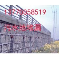 三里港專業防水堵漏公司