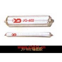 JGN602植筋胶(360ml)