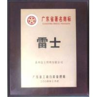 2004年3月廣東省著名商標銅牌