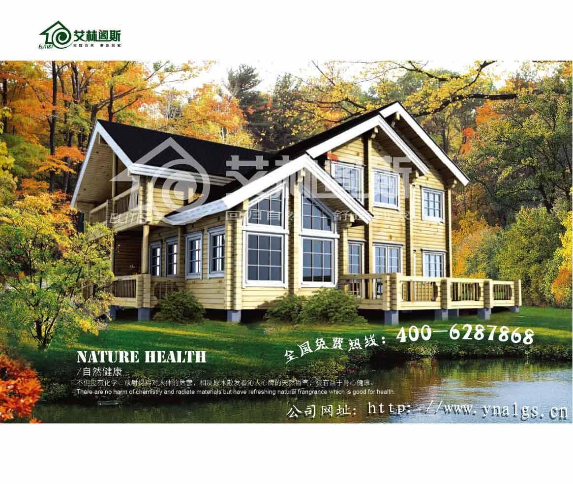 艾林閣斯木屋、木別墅的優越性 一、木屋具有很高的耐久性:   只要合理建筑,輕型木結構可以說是現有房屋結構中最經久耐用的結構之一,輕型木結構抗沉降、抗干、抗老化,具有顯著的穩定性。如果使用得當,木材則是一種穩定、壽命長、耐久性強的材料。 第二、木屋具有施工周期短的特性:   輕型木結構所有結構構件和連接件都是標準化生產的。因此,其施工安裝速度遠遠快于混凝土和磚結構。即使不使用預制構件,一般性的木結構住房由有經驗的建筑工人建造,也比建筑同樣規格的磚混住房要快得多。使用預制構件,建造時間可以進一步縮短。 第三