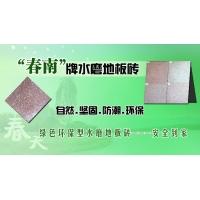 广东省阳春市春南水磨砖厂
