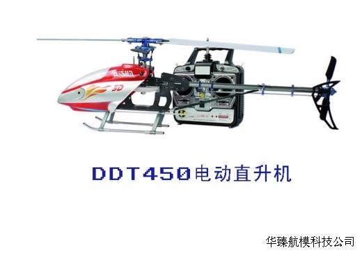 DDT450全金�侔� 成都航模公司 成都航模�w�C �o人�C�w行