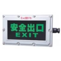 防爆标志灯|dYD-B防爆荧光灯(标志灯)|BAYD-3W隔