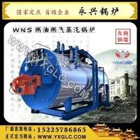 全自动燃油燃气锅炉 双燃料锅炉 洗浴锅炉 永兴锅炉 采暖锅炉
