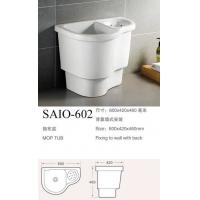 拖布盆系列SAIO-602