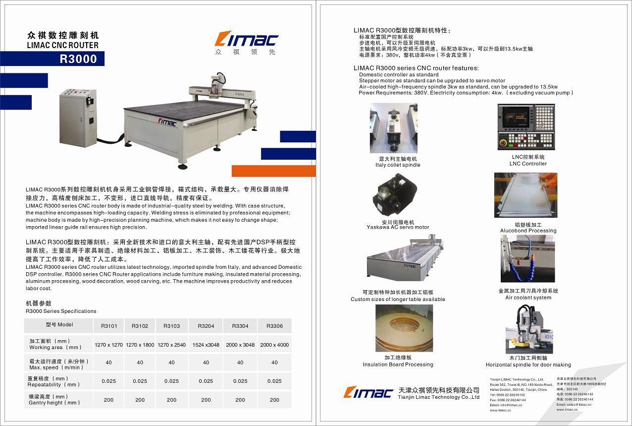 天津眾祺數控機械設備 天津數控雕刻機 天津金屬板材加工