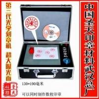 刻章机印章材料章料价格表 光学印章机=520元