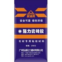 供应强力瓷砖胶、建筑粘合剂、瓷砖胶粘剂、瓷砖粘合剂