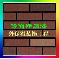 为外保温配套组合的仿瓷砖仿面砖真石漆