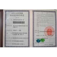 乐迪尔强国防水组织机构代码证