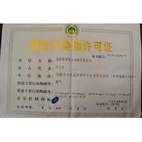 强国防水排污许可证