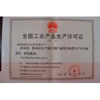 强国防水全国工业产品生产许可证
