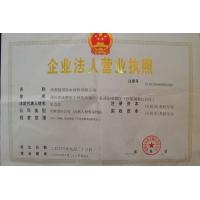 强国防水营业执照