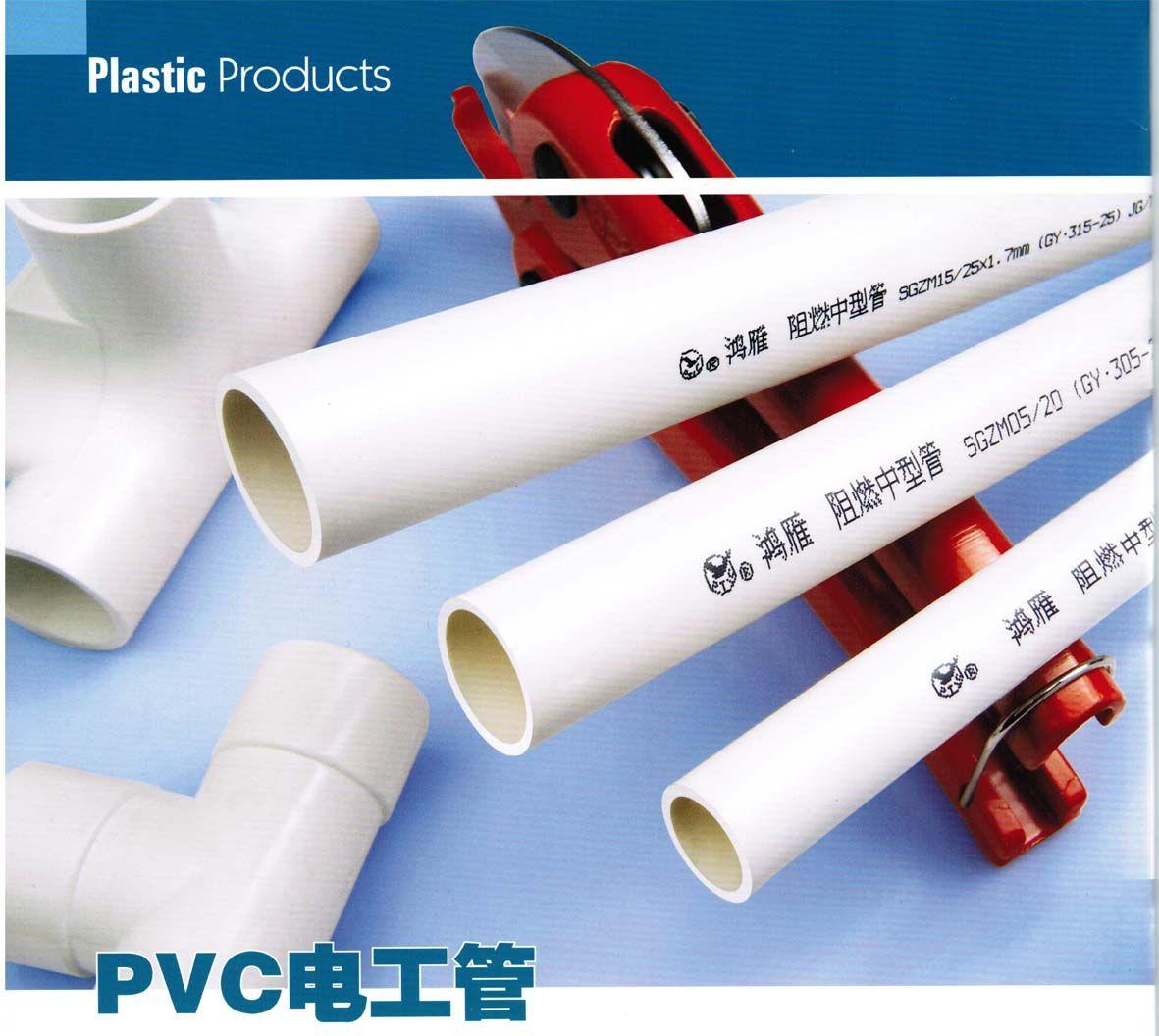 pvc管-pvc线管-pvc管尽在阿里巴巴-三江建材商行