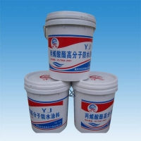 YJ.丙烯酸酯高分子防水涂料