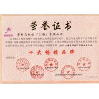 2004年上海裝飾材料市場油漆產品十大暢銷品牌
