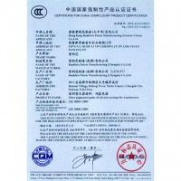 中国国家强制性产品认证证书14