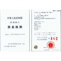 中华人民共和国企业法人营业执照