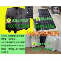 家用太阳能发电系统概况