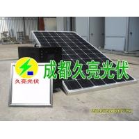 成都1000W家用太阳能发电机(系统),成都久亮光伏