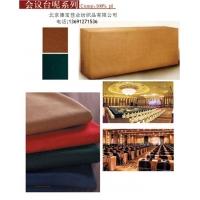 北京会议桌布 会议台尼 台呢批发 定做台裙 桌裙