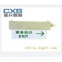 CBYW6223安全出口标示灯