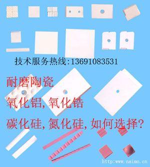 干压耐磨陶瓷片,热铸压耐磨陶瓷贴片,氧化铝耐磨片,粘贴耐磨陶