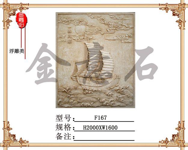 金意石砂岩 艺术浮雕一帆风顺