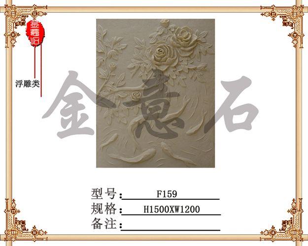 金意石砂岩 艺术浮雕-鲤鱼荷花图