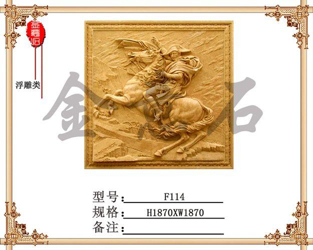 金意石砂岩 艺术浮雕-拿破仑