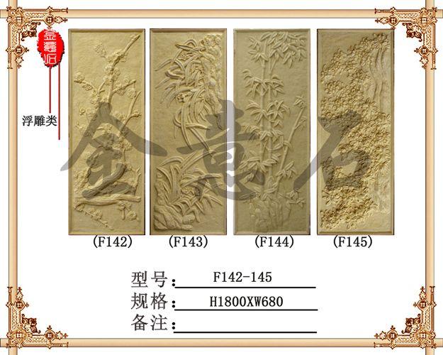 金意石砂岩艺术浮雕-梅兰竹菊