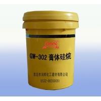 GW-302膏体硅烷