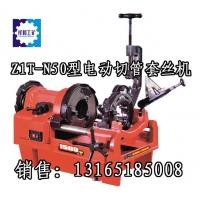 Z1T- N50电动套丝机,2寸、4寸套丝机,带支架,济宁祥
