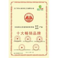 2008年北京装饰材料市场涂料油漆产品十大畅销品牌