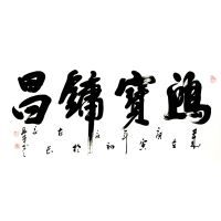 安兴军书法205