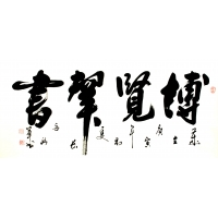 安兴军书法206
