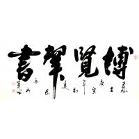 安兴军书法207