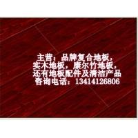 广州及周边地区木地板销售及安装维修服务