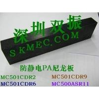整体防静电(PA)尼龙板,抗静电PA,尼龙板