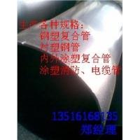 矿用钢塑复合管-钢塑复合管