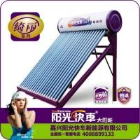 阳光快车太阳能热水器