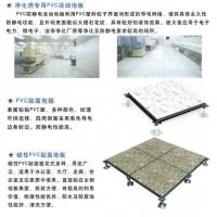 江苏南京市防静电PVC地板价格图片博尼牌厂家直销