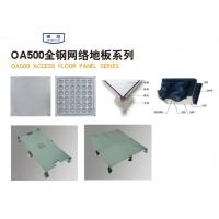 OA500全钢网络地板-耐士威防静电地板