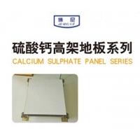 硫酸钙高架地板-防静电地板