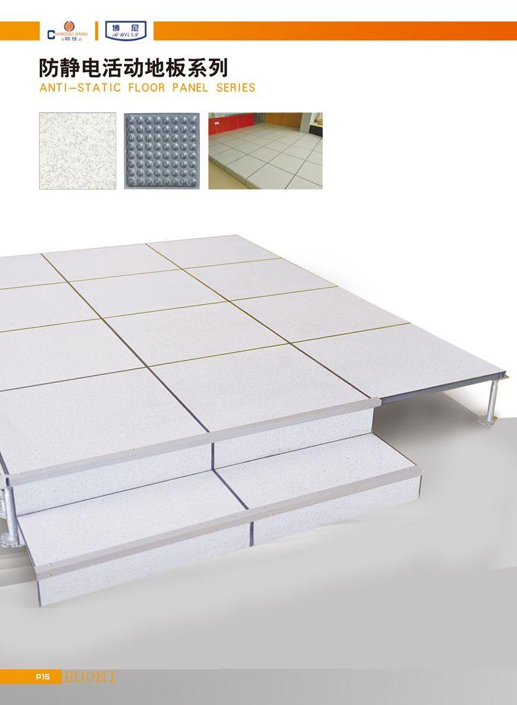 无边全钢活动地板 通风防静电地板 网络机房地板 -公司介绍 南京艳杰